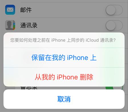从我的iPhone删除