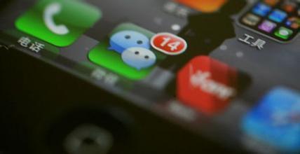 苹果手机上的微信聊天记录删除了还能找回来吗