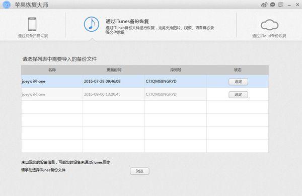 选择通过iTunes备份恢复