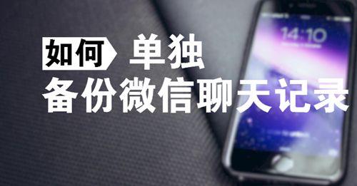 微信聊天记录备份:苹果恢复大师导出微信聊天记录图文教程