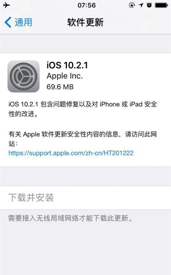 iOS 10.2.1/tvOS 10.1.1/watchOS3.1.3已经发布