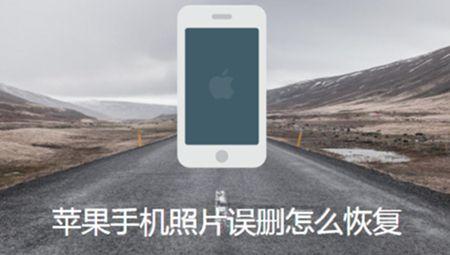 如何恢复手机删除的照片:苹果手机误删照片恢复教程