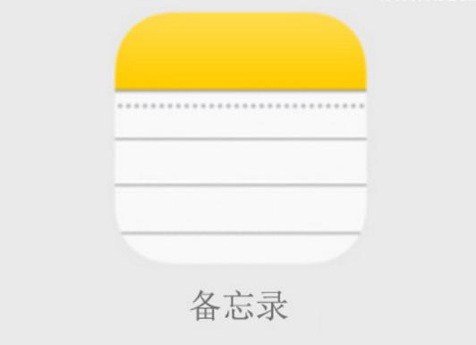 苹果手机删除备忘录怎么恢复?手机备忘录数据恢复教程