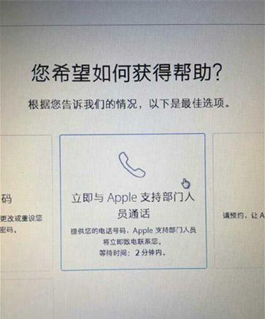 苹果官网客服