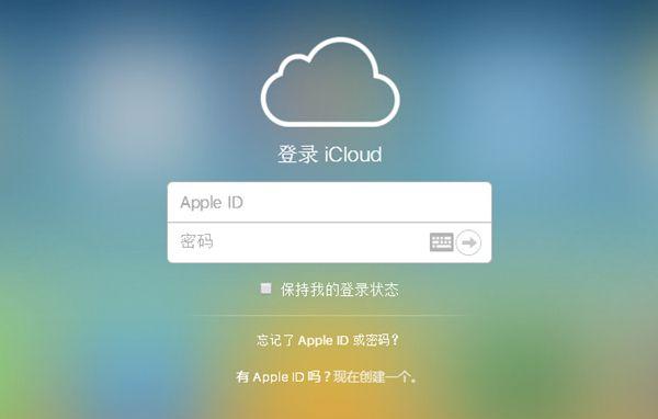 登录iCloud