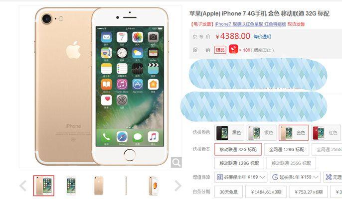 iPhone7金色