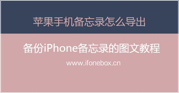 苹果手机备忘录怎么导出