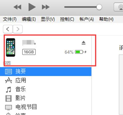 iTunes识别iPhone
