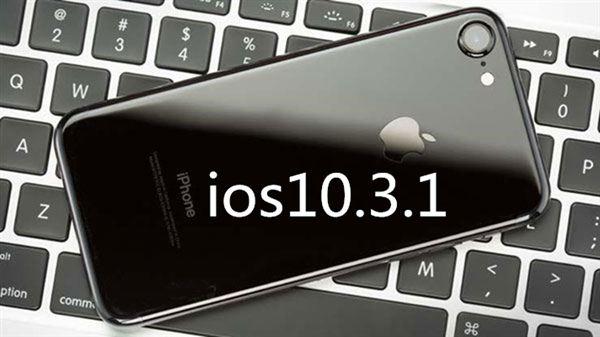 iOS 10.3.1不得不升级的六大亮点