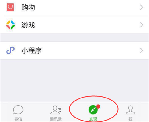 微信朋友圈提醒