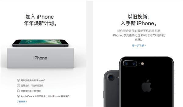 iPhone以旧换新