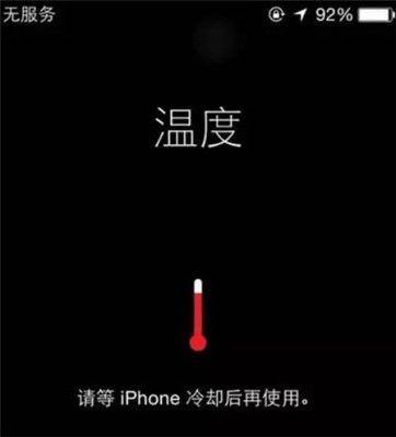 iPhone温度过高