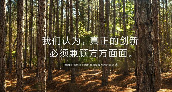 保护森林计划