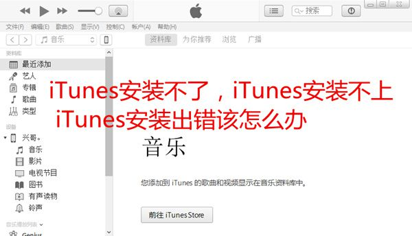 iTunes安装不了