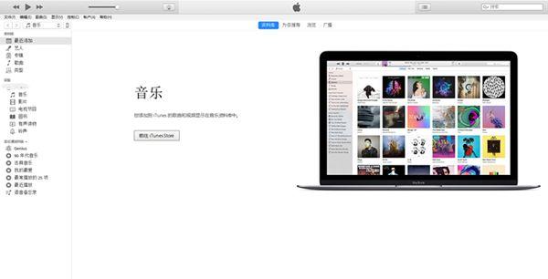 iTunes界面