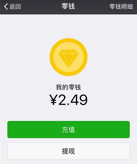 微信如何查看零钱明细
