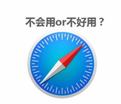 Safari浏览器的5个技巧,聪明人都知道!
