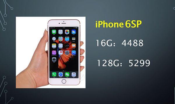 iPhone扩容价格