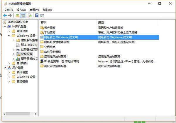 高级安全Windows防火墙