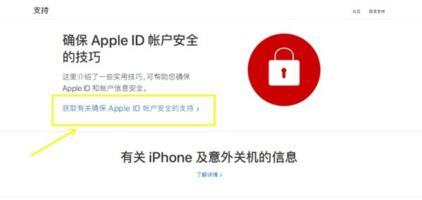 获取有关确保Apple ID账户安全的支持