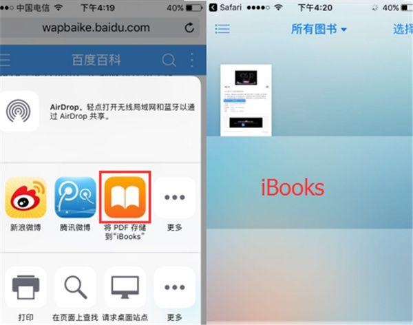 将PDF储存到iBook