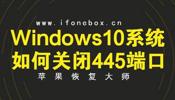 Win10关闭445端口