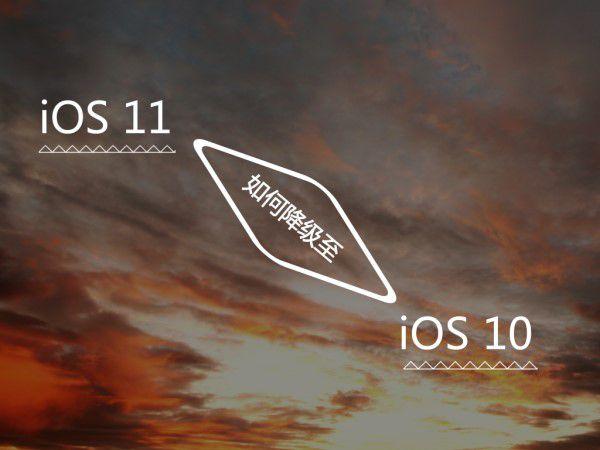 苹果系统怎么降级