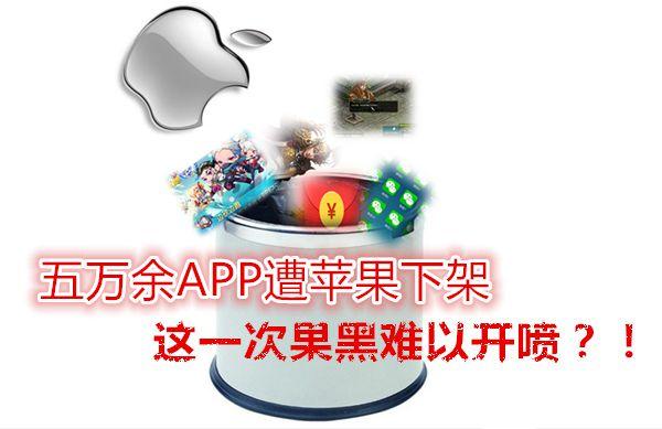 50000多个APP遭苹果下架,这一次黑粉却难以开喷?!