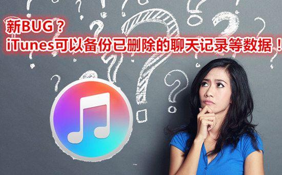 新BUG?iTunes可以备份已删除的聊天记录等数据!