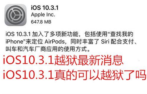 iOS10.3.1越狱