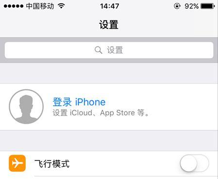 登录iPhone