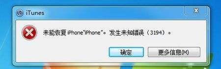 未能恢复iPhone发生未知错误3194