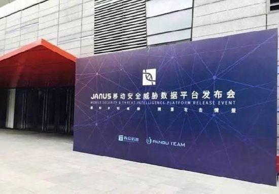 Janus移动安全威胁数据平台发布会