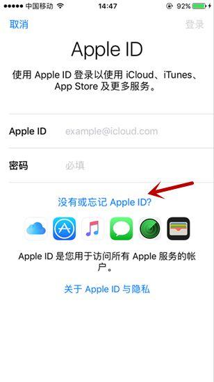 没有或忘记Apple ID?