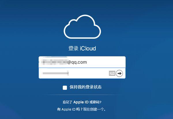iCloud登录界面