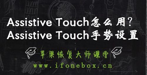 Assistive Touch怎么用