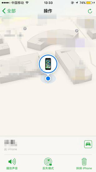iPhone位置