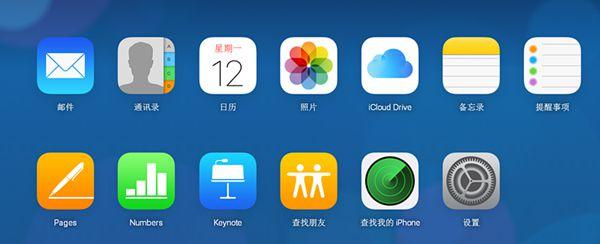 iCloud登陆