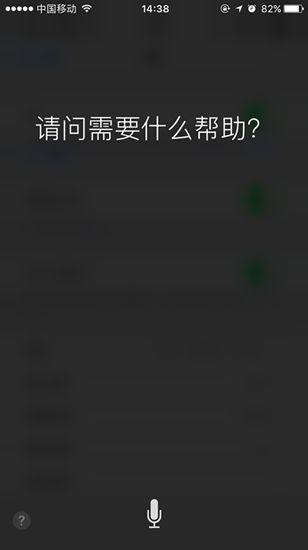 打开Siri