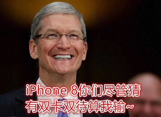 iPhone8猜测