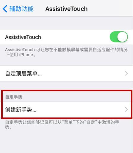 创建Assistive Touch手势