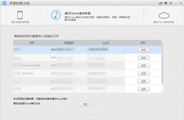 通过iTunes备份恢复模式
