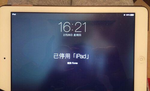 iPad已停用