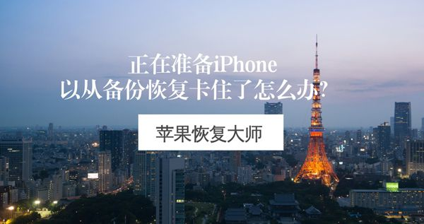 正在准备iPhone以从备份恢复