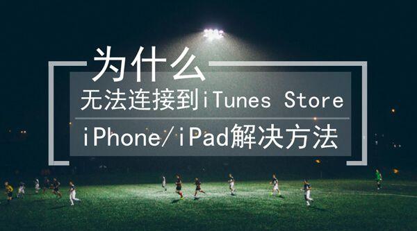 为什么无法连接到iTunes Store