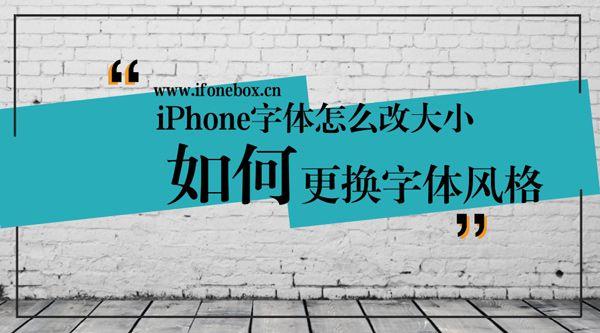 iPhone字体怎么改大小