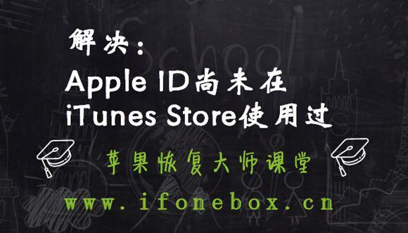此Apple ID尚未在iTunes Store使用过