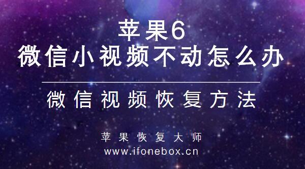 苹果6微信小视频不动怎么办