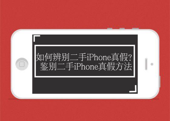 如何辨别二手iPhone真假
