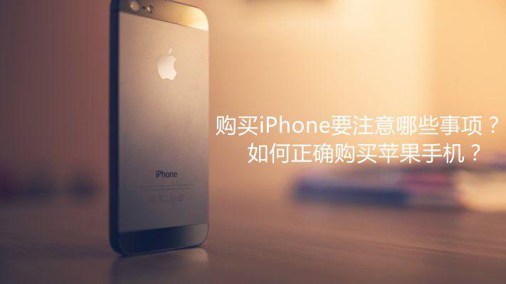 iPhone购机注意事项
